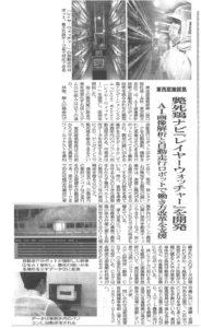 鶏鳴新聞の記事2021年4月25日